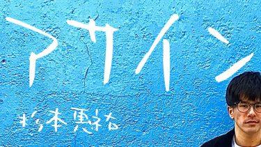 ♪アサイン:杉本惠祐