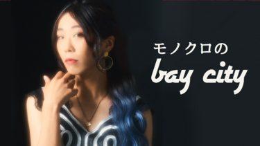 ♪モノクロの bay city:玉一祐樹美
